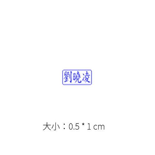 原子事務章(0.5 * 1cm)編號0510