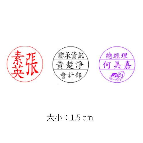 原子事務章(圓形1.5cm)編號R5