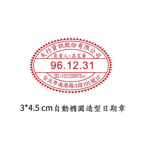 自動橢圓造型日期章(3*4.5 cm)