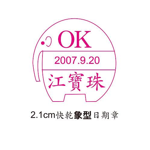 奈米快乾象型日期章(2.1 cm)