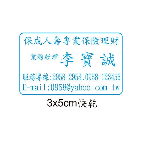 奈米快乾章(長方型3*5cm)