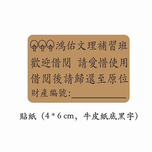 貼紙(4*6cm,牛皮紙底黑字)