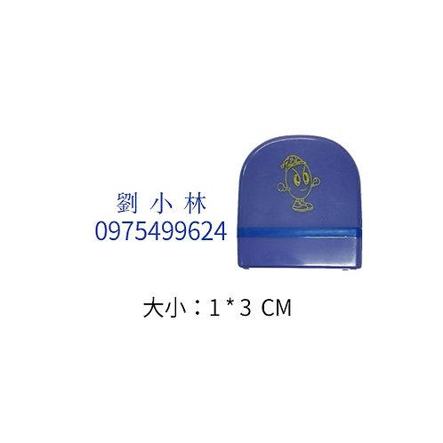 實聯制印章(1* 3 cm)