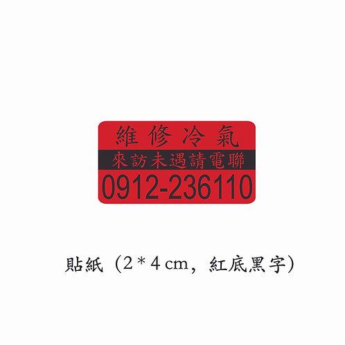 貼紙(2*4cm,紅底黑字)