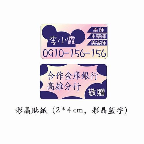 彩晶貼紙(2*4cm,彩晶藍字)