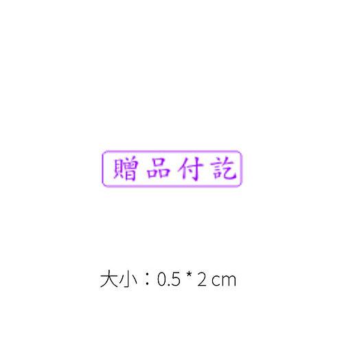 原子事務章(0.5 * 2cm)編號0520