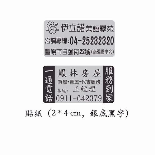 貼紙(2*4cm,銀底黑字)