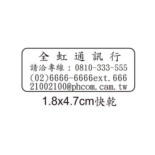奈米快乾章(方型1.8*4.7cm)