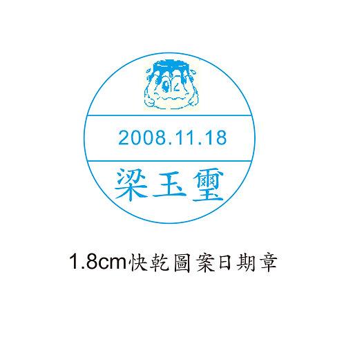 奈米快乾圖案日期章(1.8 cm)