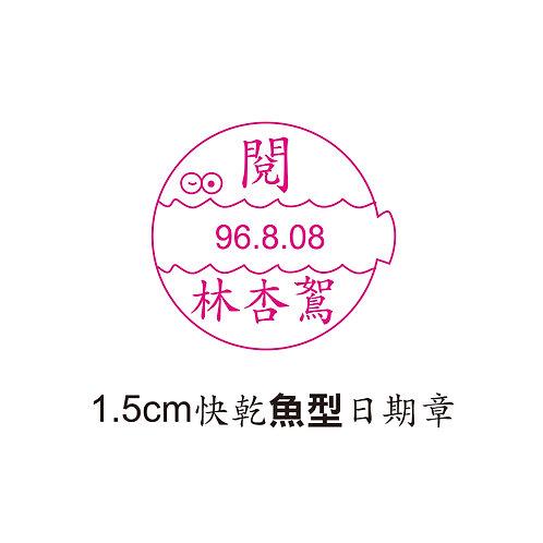 奈米快乾花型日期章(1.5 cm)
