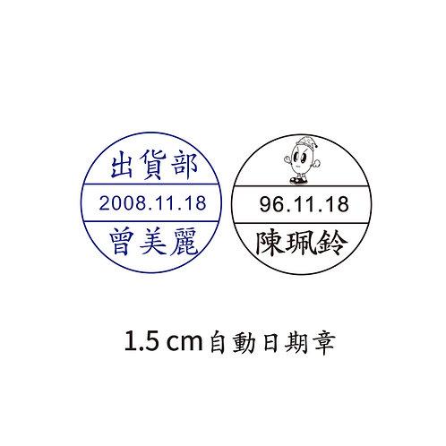 自動日期章(1.5 cm)