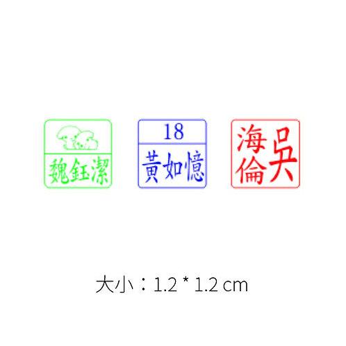 原子事務章(1.2 * 1.2cm)編號1212