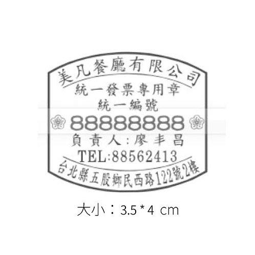 原子事務章(3* 4.5cm)編號TV