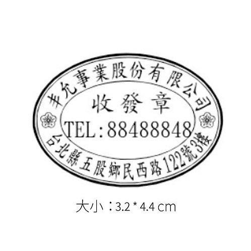 原子事務章(3.2 * 4.4cm)編號HTU3