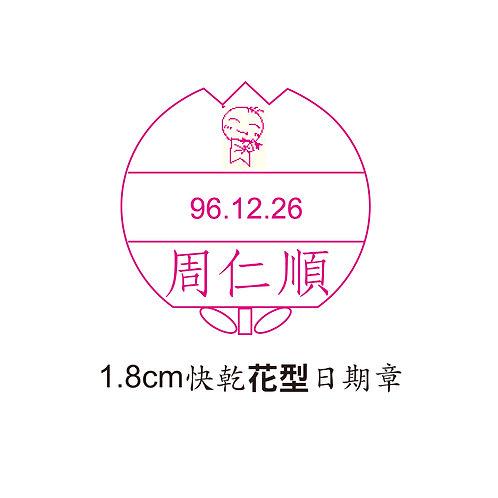 奈米快乾花型日期章(1.8 cm)