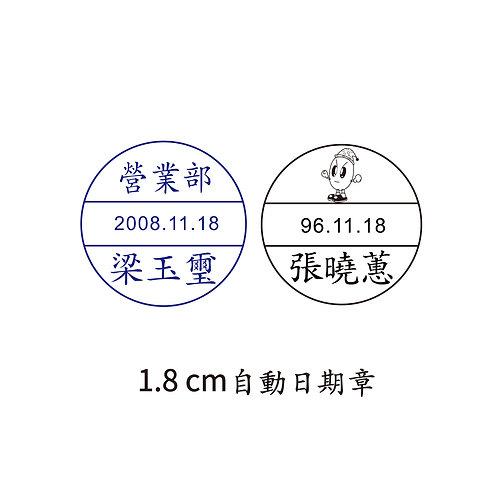 自動日期章(1.8 cm)