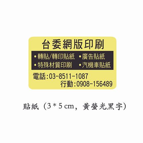 貼紙(3*5cm,黃螢光黑字)