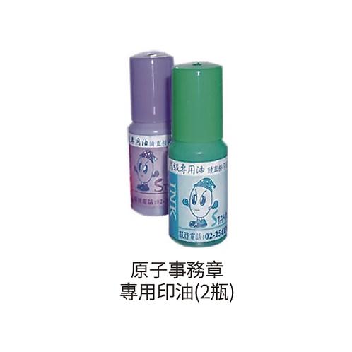 原子事務章專用印油(2瓶)