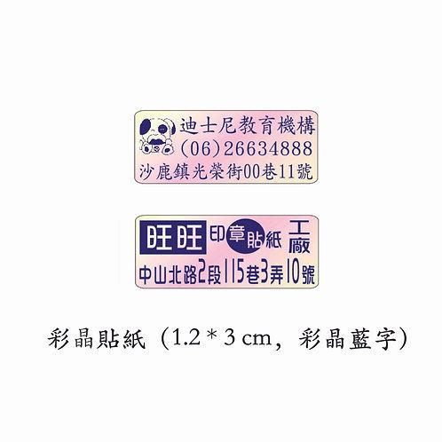 彩晶貼紙(1.2*3cm,彩晶藍字)
