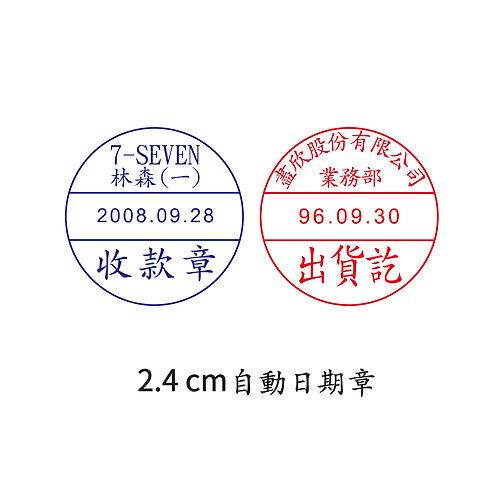 自動日期章(2.4 cm)