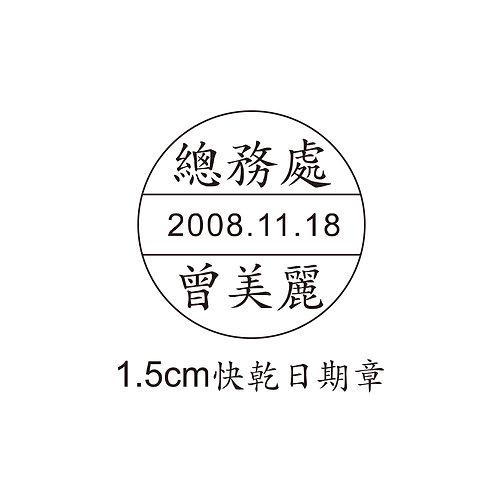 奈米快乾日期章(1.5 cm)