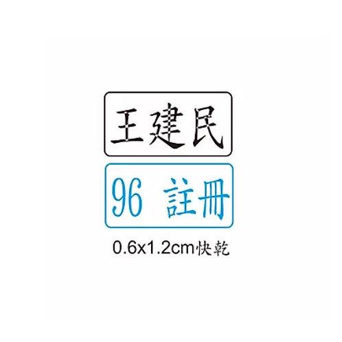 奈米快乾章(0.6*1.2cm)