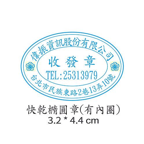 快乾橢圓章(有內圈3.2 * 4.4 cm)