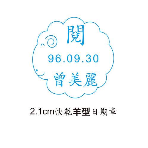 奈米快乾羊型日期章(2.1 cm)