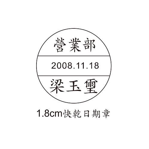 奈米快乾日期章(1.8 cm)