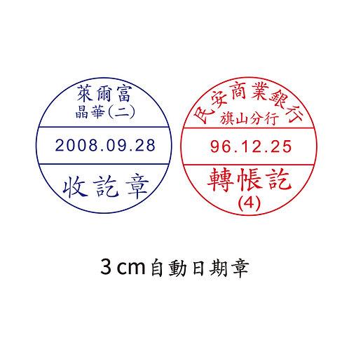 自動日期章(3 cm)