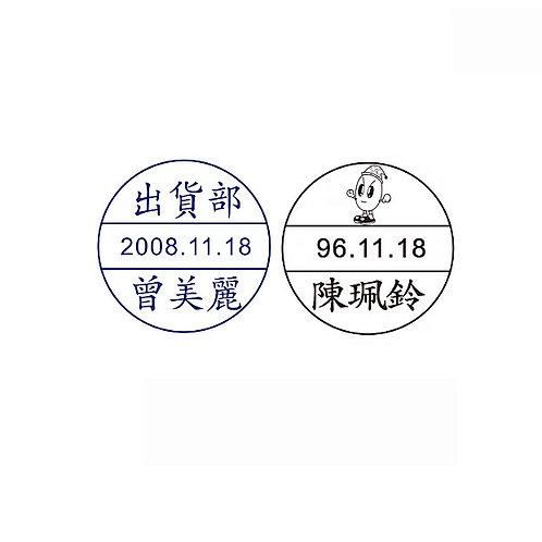 包可蓋印章(1.5公分日期章)
