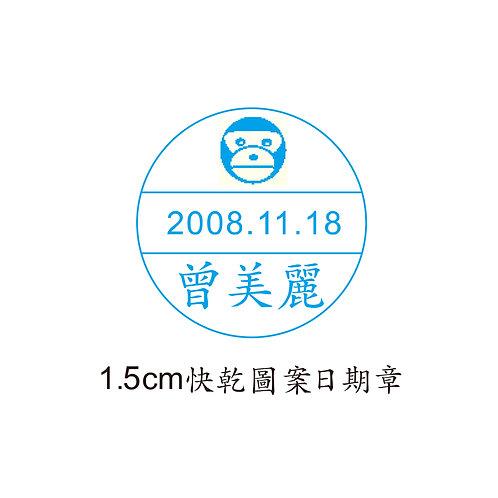 奈米快乾圖案日期章(1.5 cm)