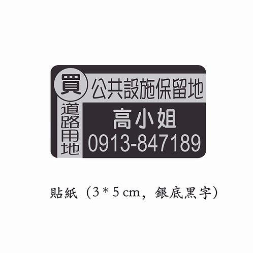 貼紙(3*5cm,銀底黑字)
