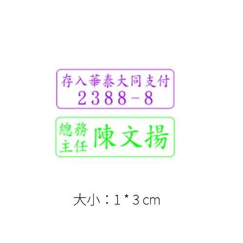 原子事務章(1* 3cm)編號1030