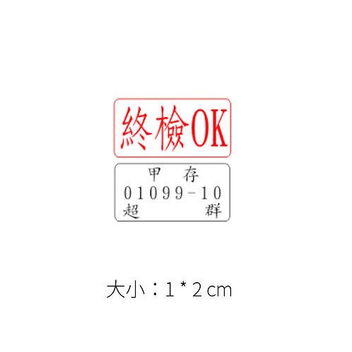 原子事務章(1* 2cm)編號1020