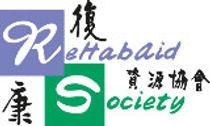 Rehabaid society hk.jpg