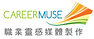 Career Muse Media Production 職業靈感媒體製作 Logo NEW.png