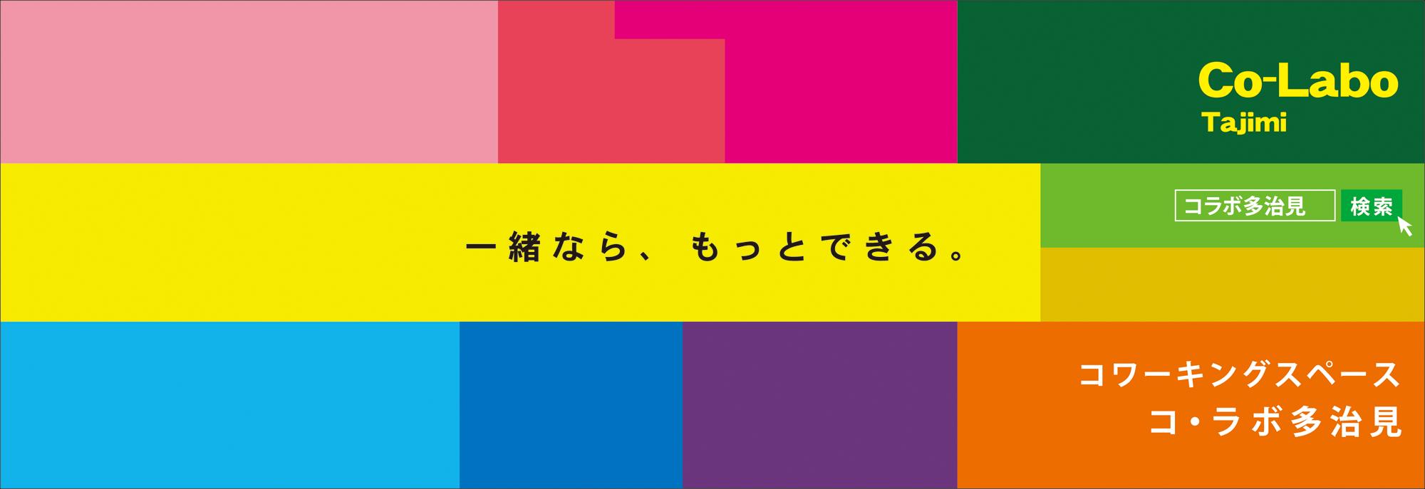 コラボ多治見 トップバナー1.png
