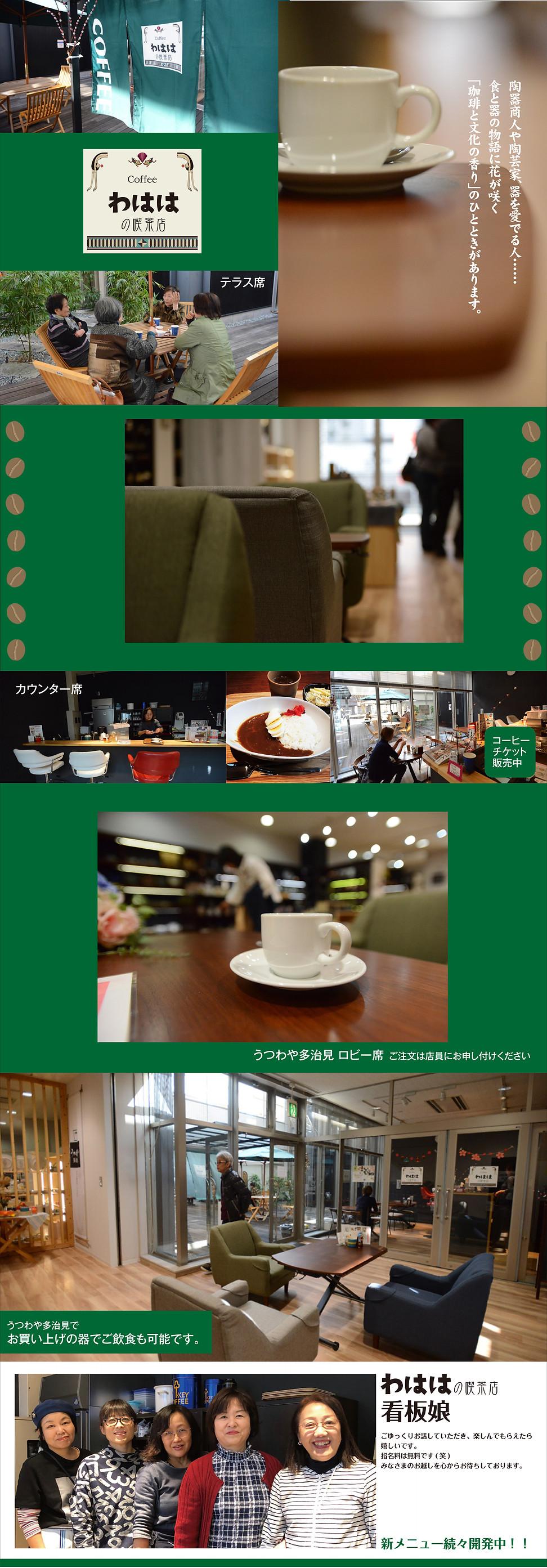 わははの喫茶店1ol.jpg