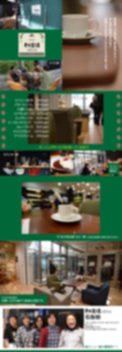 わははの喫茶店 価格変更.jpg