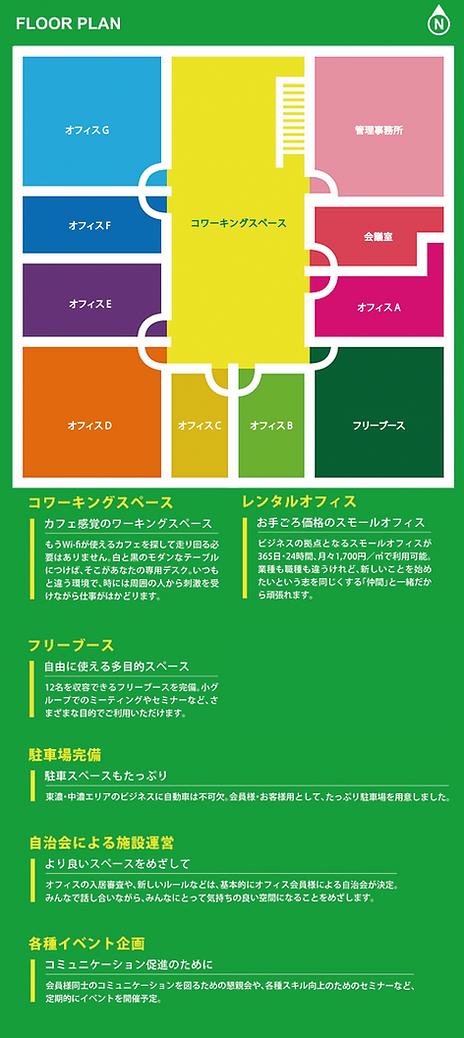 コラボ紹介.png