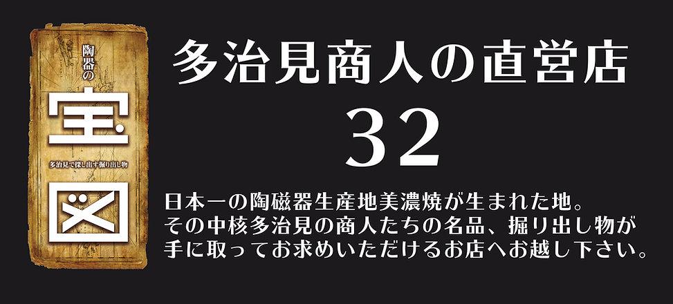 多治見商人の直営店32.jpg