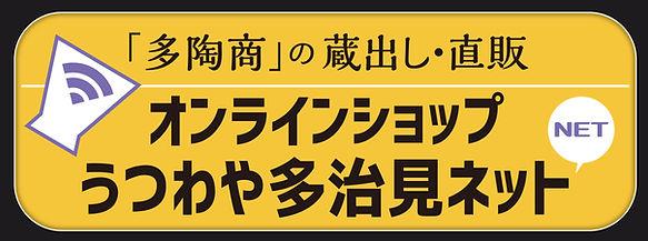 うつわや多治見ネット バナー.jpg