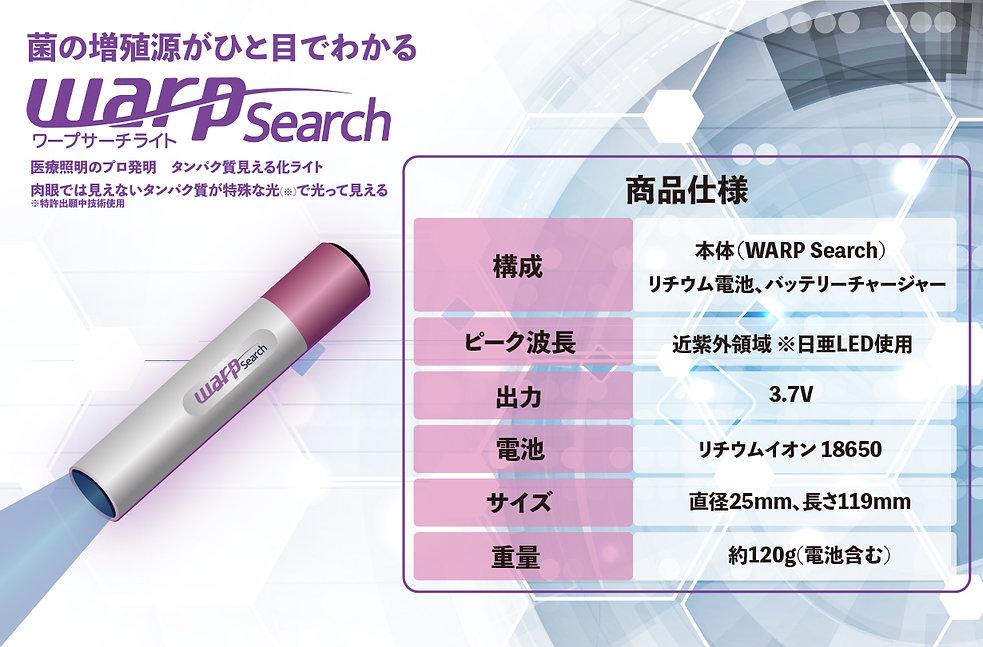 仕様_search_修正_0306.jpg