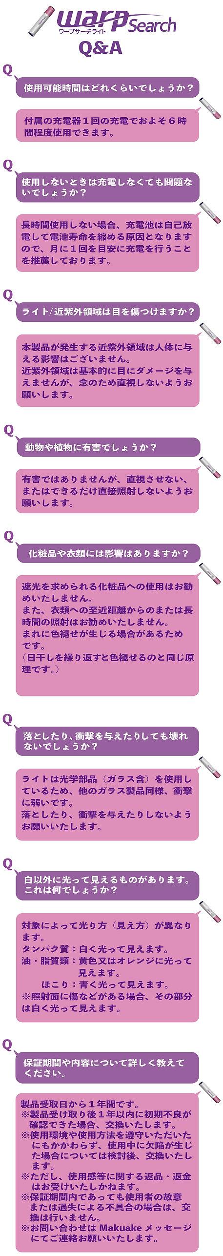 search_QandA_0308.jpg