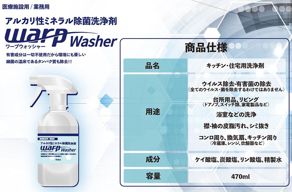 仕様_washer_修正_0306.jpg