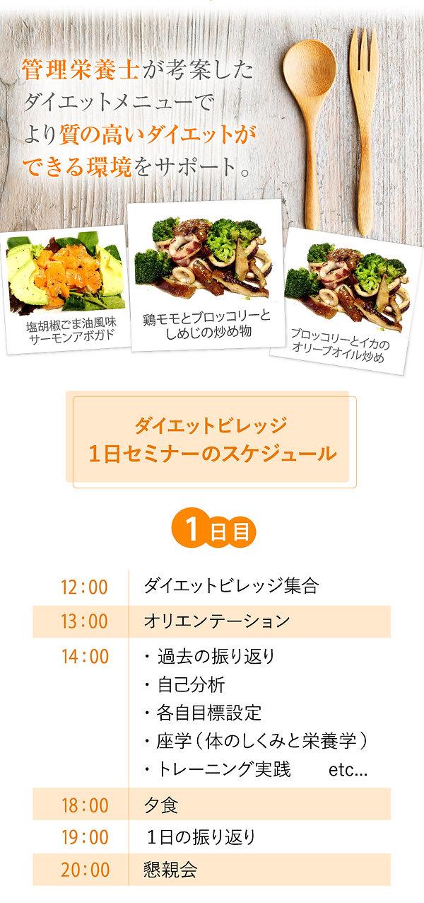 diet2_03.jpg