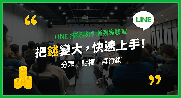 漸強實驗室廣告海報for官網-12.png