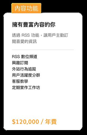 內容功能0921.png