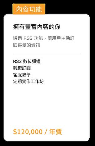 內容功能0917.png